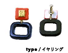 type /イヤリング