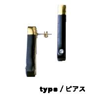 type /ピアス